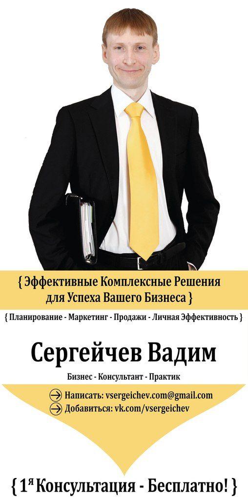 VadimSergeichev_business_model_moscow_school