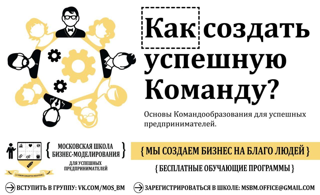 business_model_moscow_school_MC_19.11.15_TEAMWORK_small