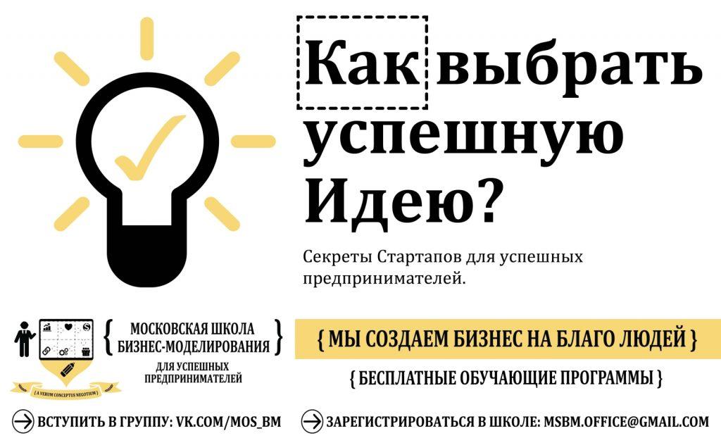 business_model_moscow_school_MC_IDEA_flyer