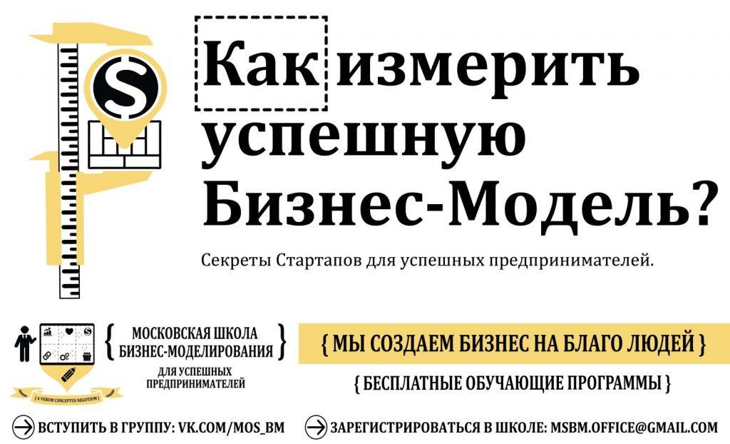 business_model_moscow_school_MC_KEY METRICS BUSINESS MODEL_flyer_small