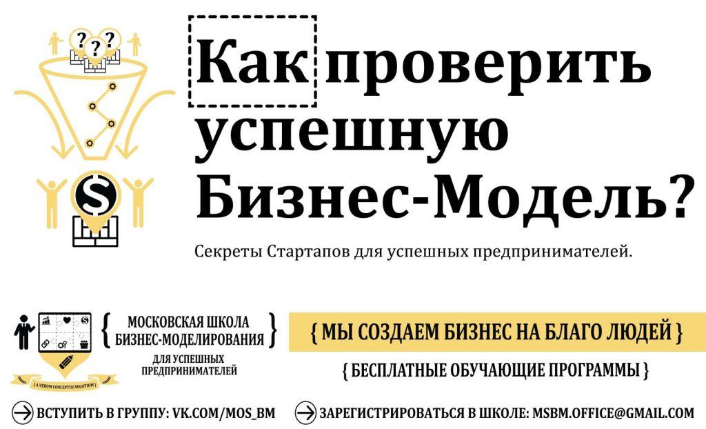 business_model_moscow_school_MC_TEST BUSINESS MODEL_flyer