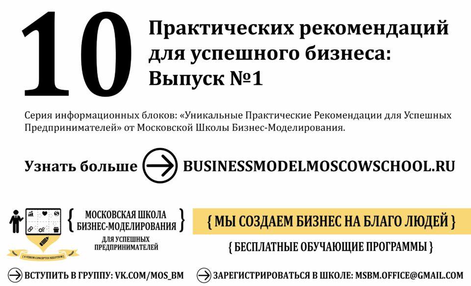 BLOG_post#1_business_model_moscow_school_pr