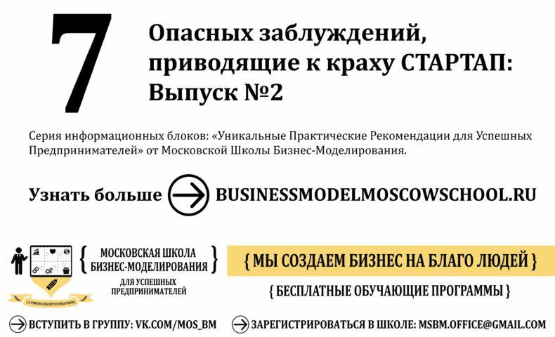 BLOG_post#2_business_model_moscow_school_pr