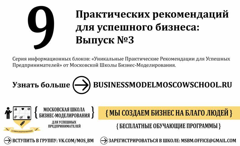 BLOG_post#3_business_model_moscow_school_pr