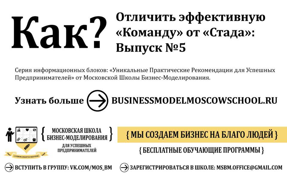 BLOG_post#5_business_model_moscow_school_pr