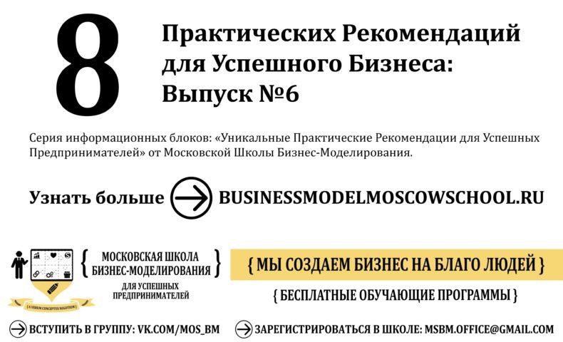 BLOG_post#6_business_model_moscow_school_pr