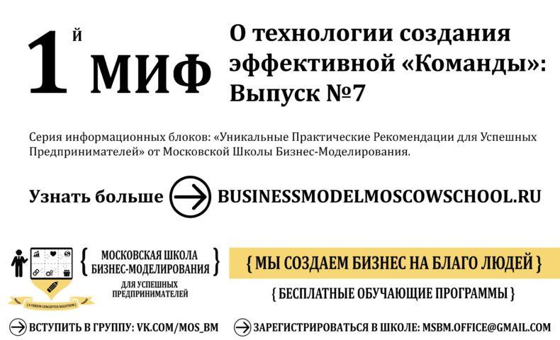 BLOG_post#7_business_model_moscow_school_pr