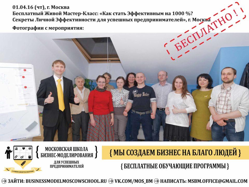 business_model_moscow_school_mclass_photo-01.04.16-4