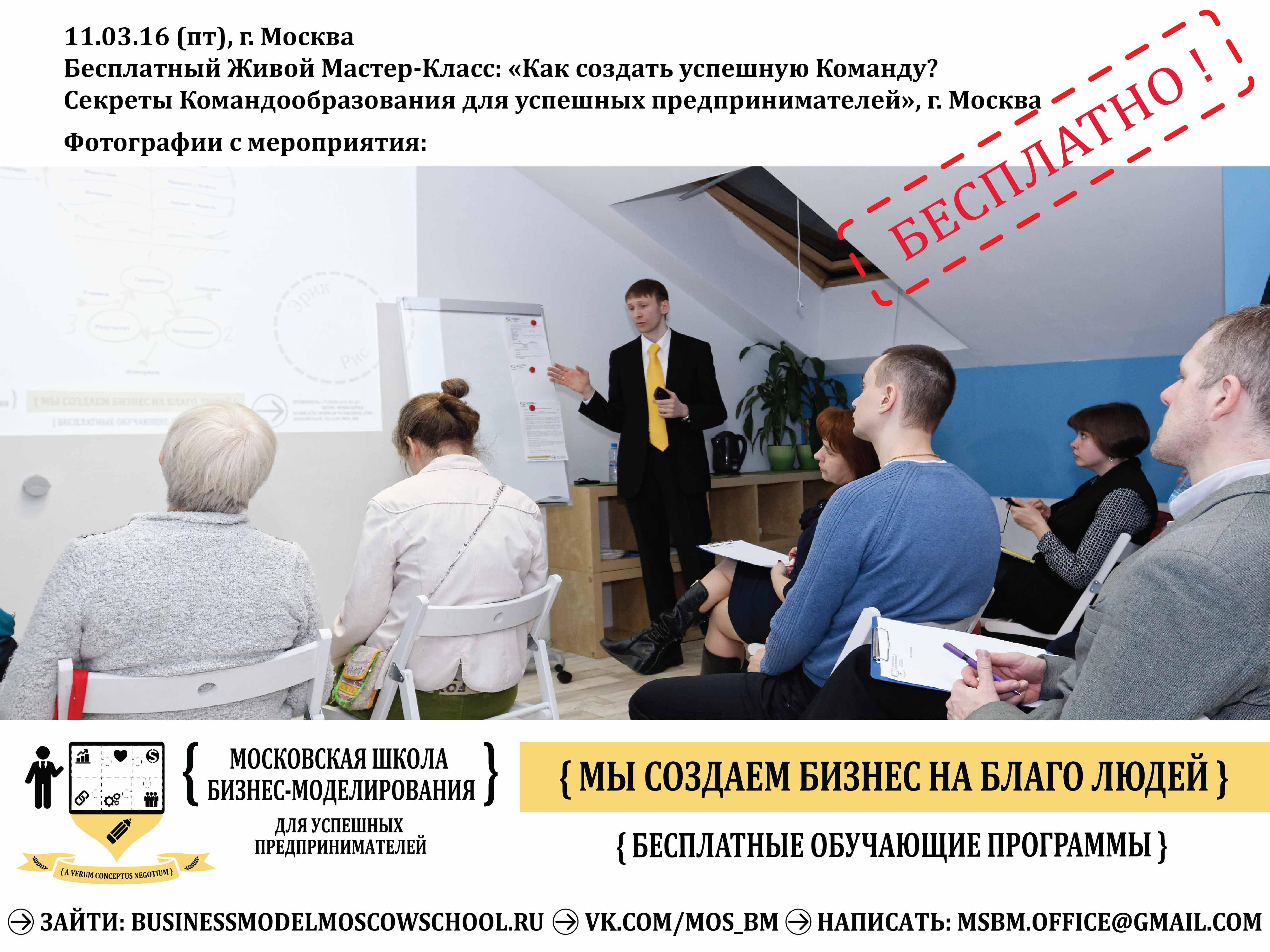 business_model_moscow_school_mclass_photo-11.03.16-1