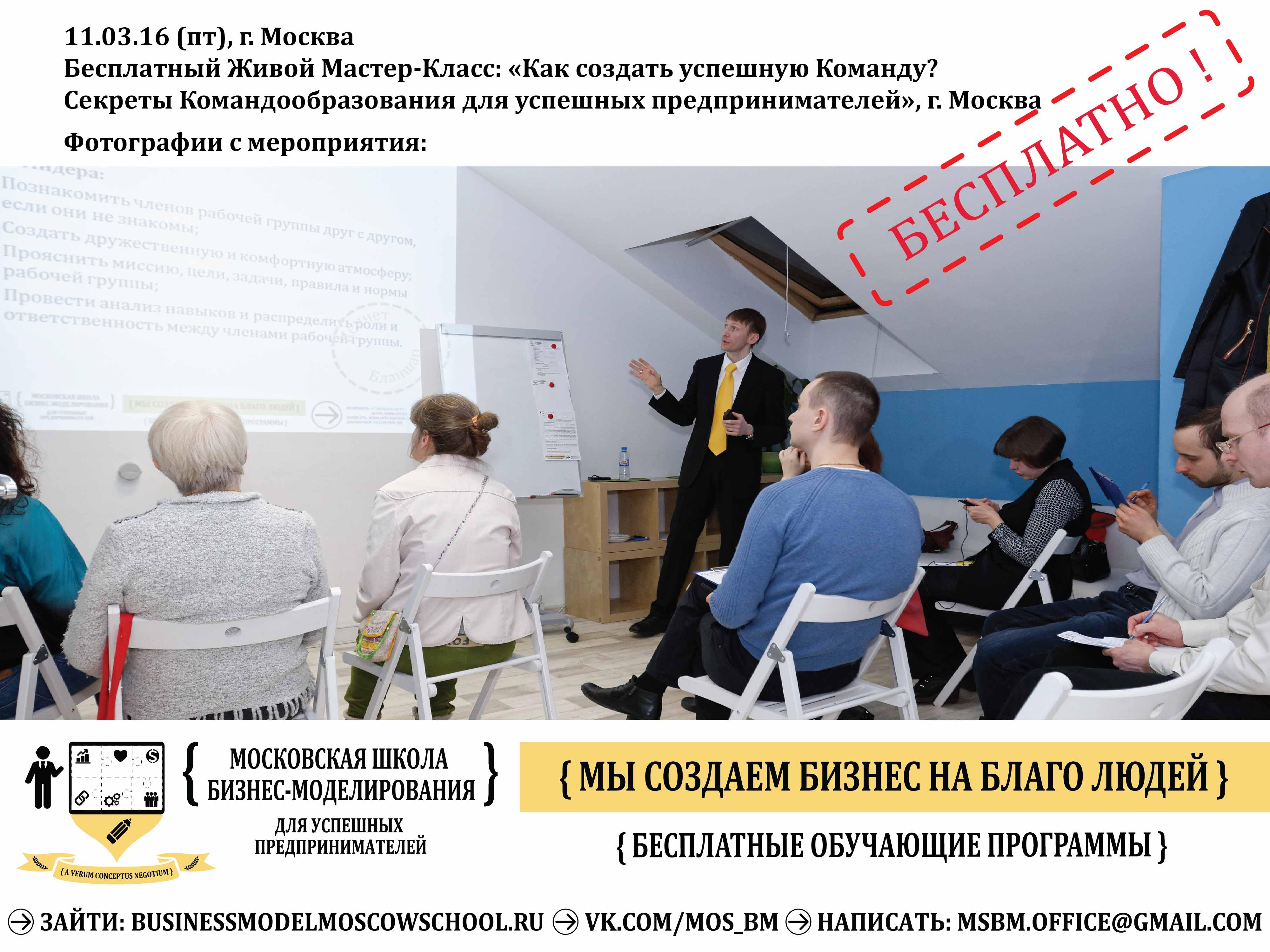 business_model_moscow_school_mclass_photo-11.03.16-3.