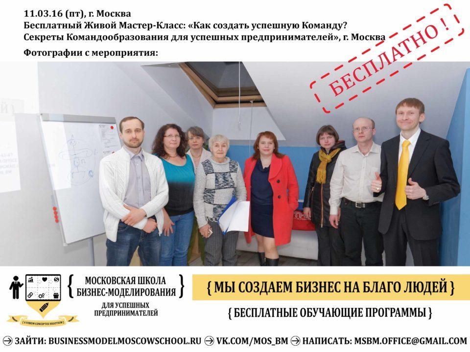 business_model_moscow_school_mclass_photo-11.03.16-4