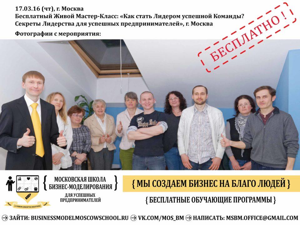 business_model_moscow_school_mclass_photo-17.03.16-4