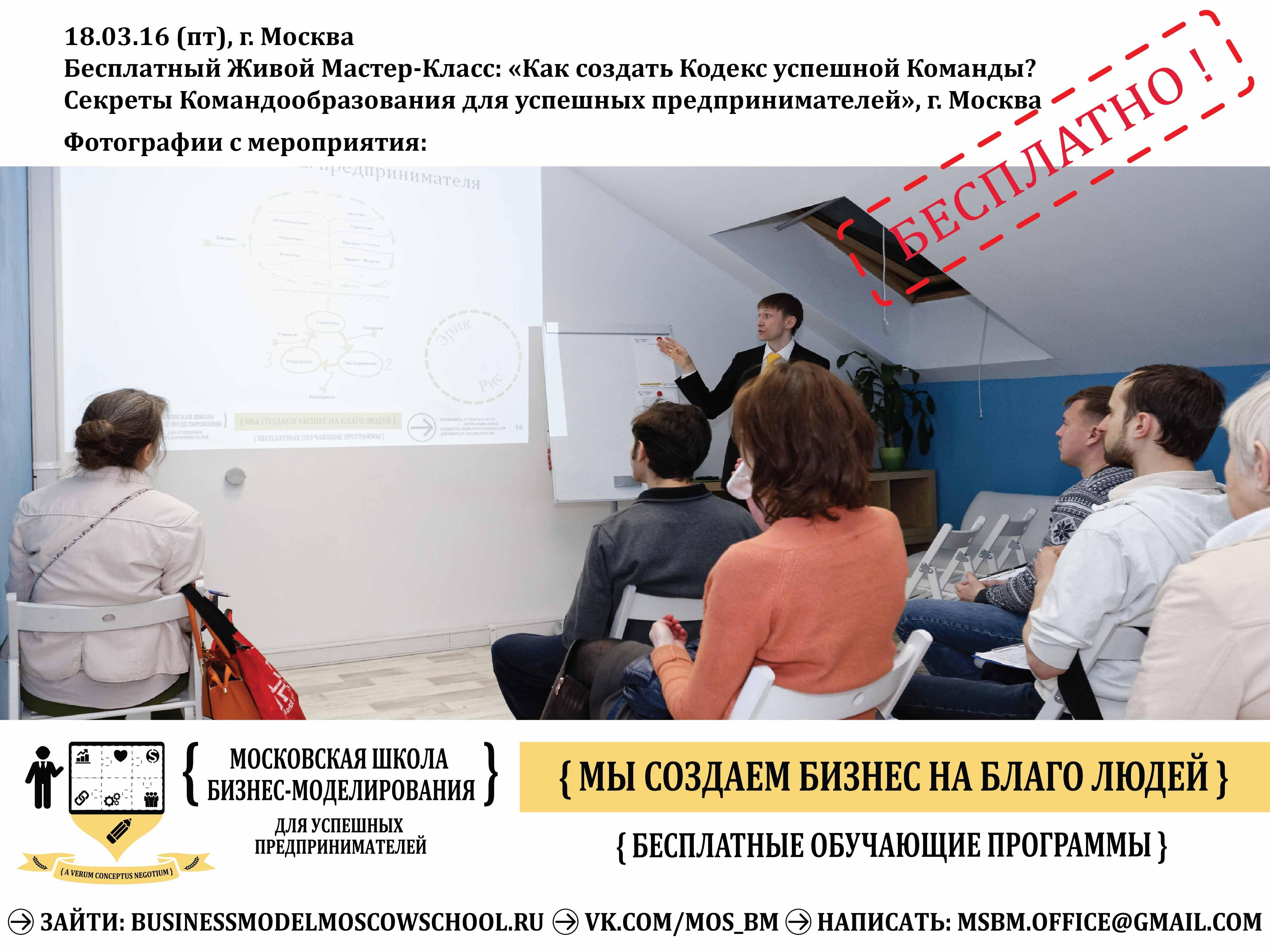 business_model_moscow_school_mclass_photo-18.03.16-1