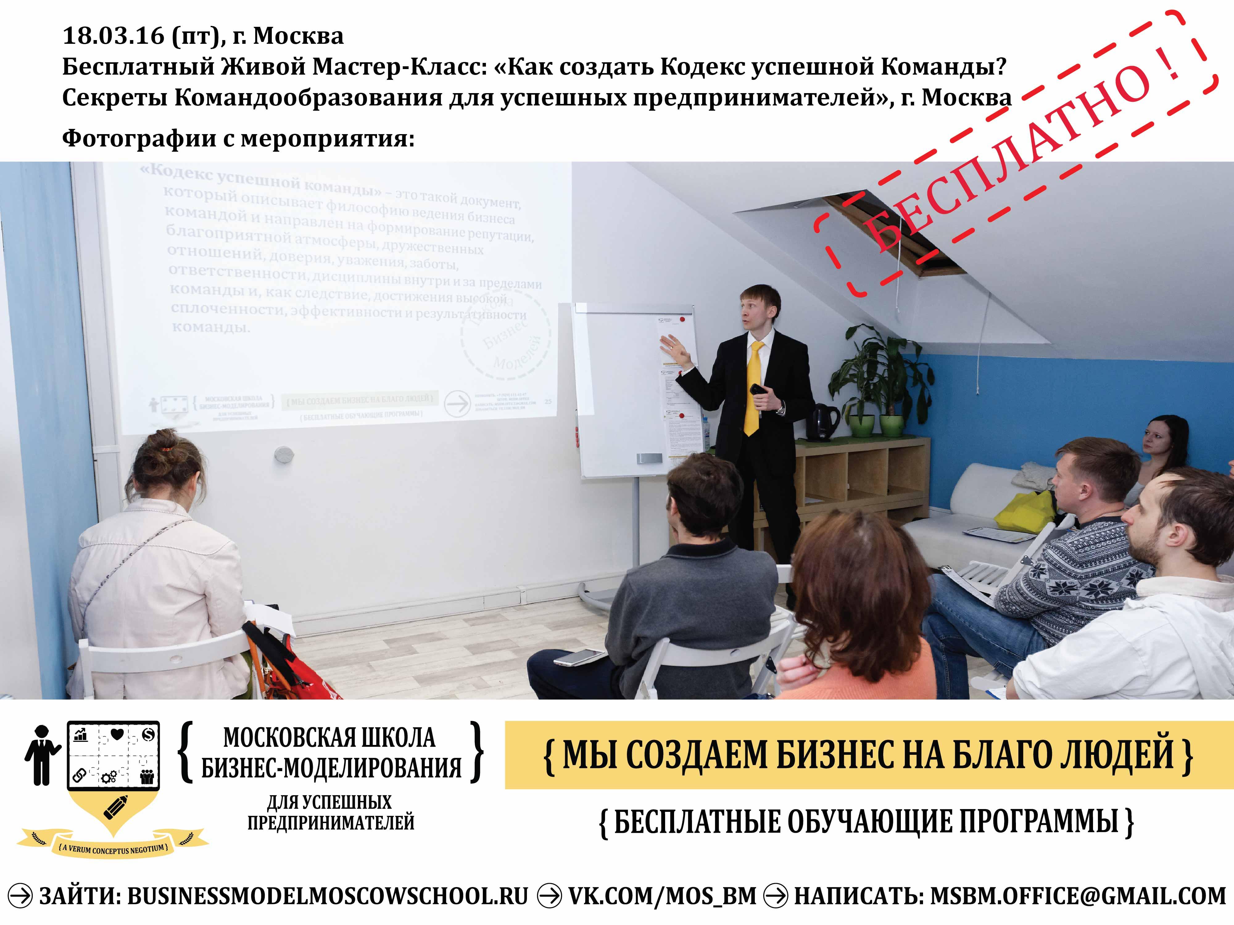 business_model_moscow_school_mclass_photo-18.03.16-2