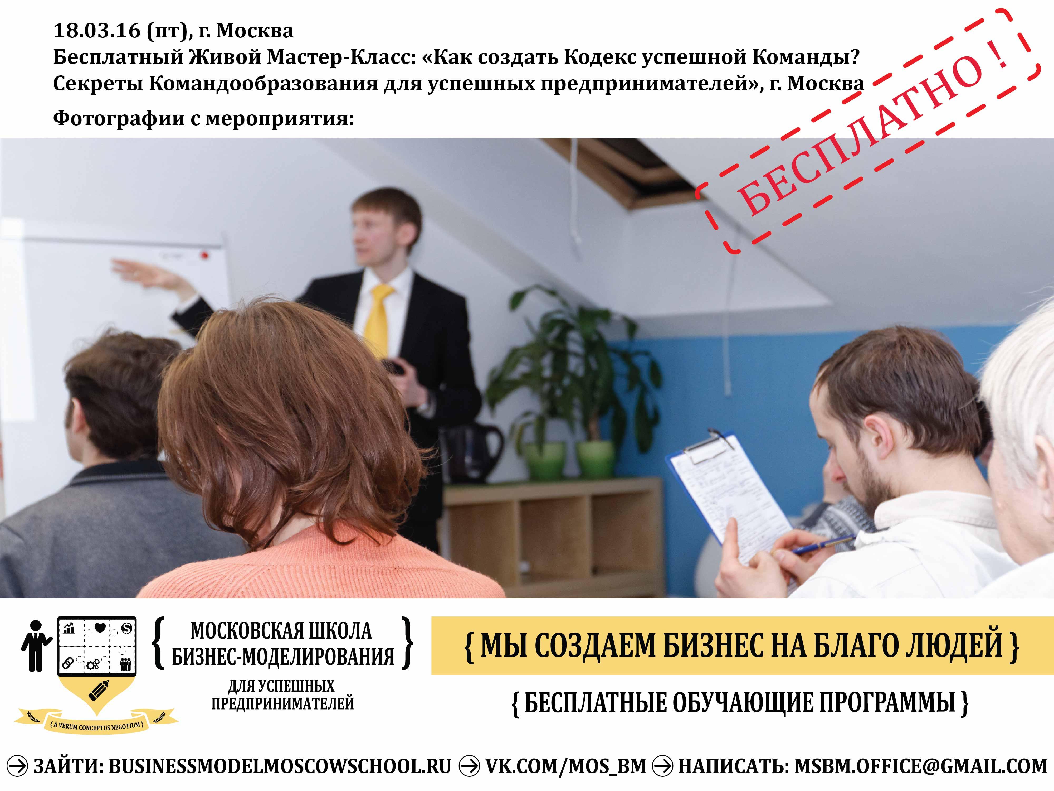 business_model_moscow_school_mclass_photo-18.03.16-3