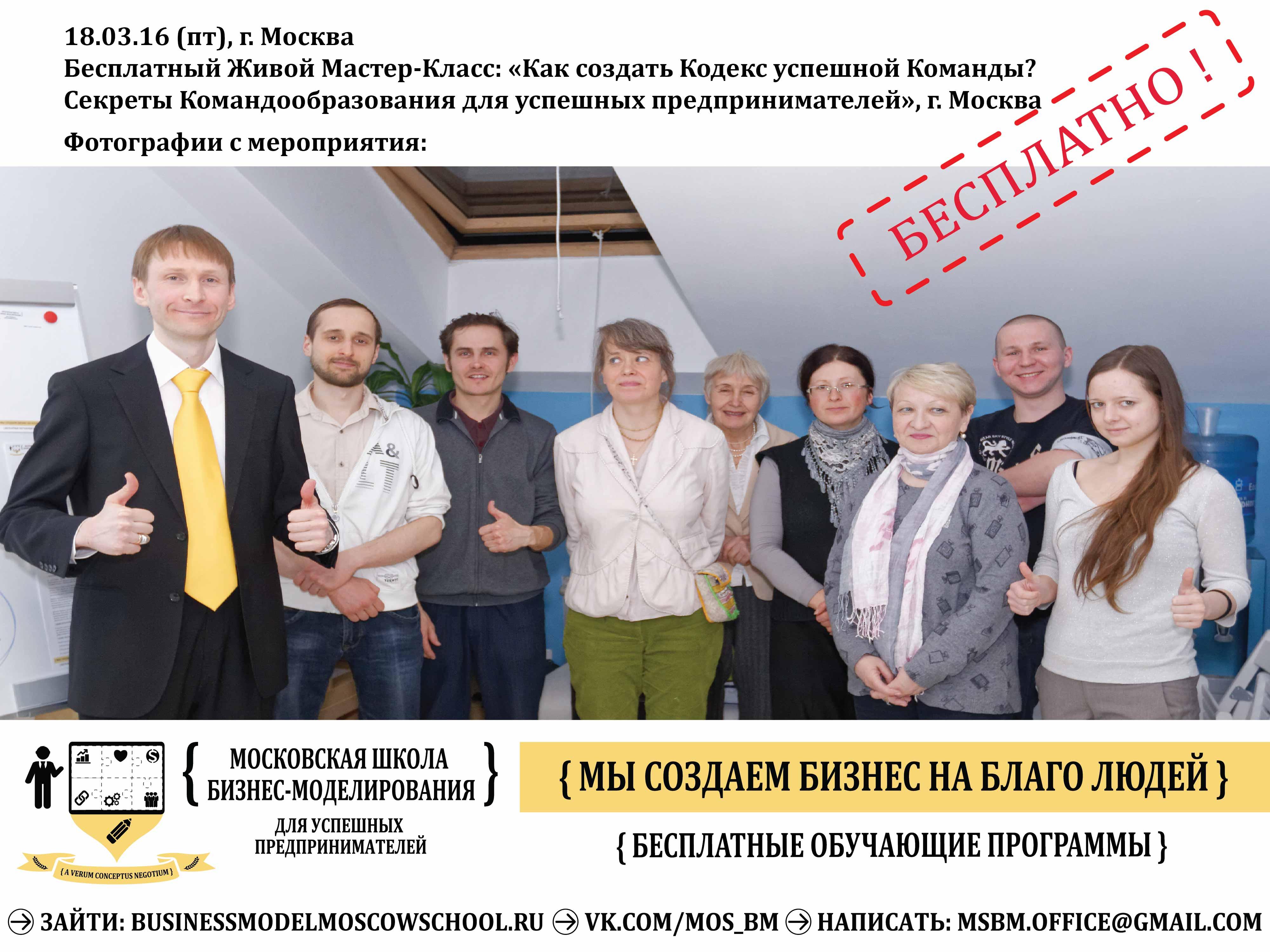 business_model_moscow_school_mclass_photo-18.03.16-4