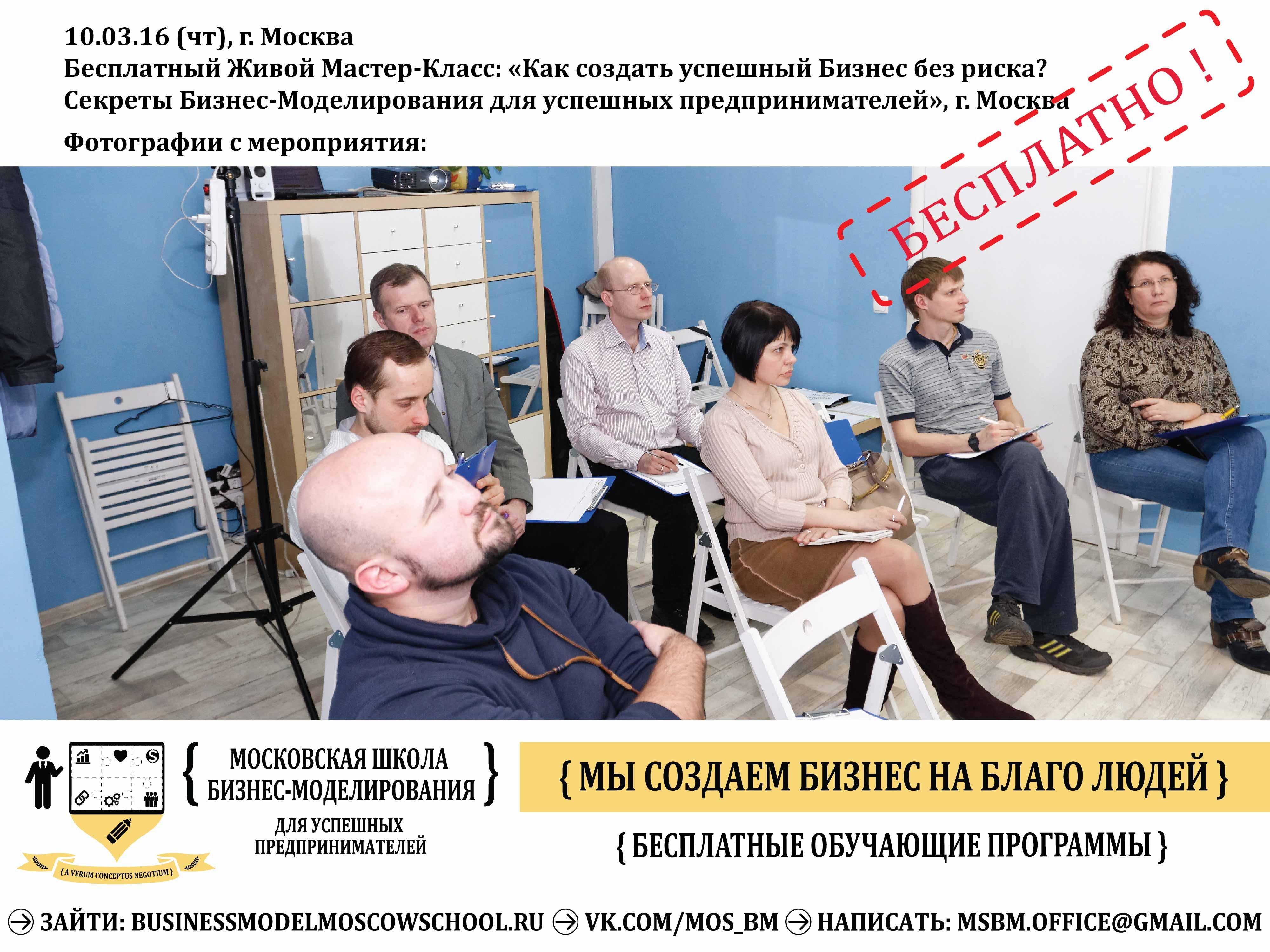 business_model_moscow_school_mclass_photo_10.03.16-1
