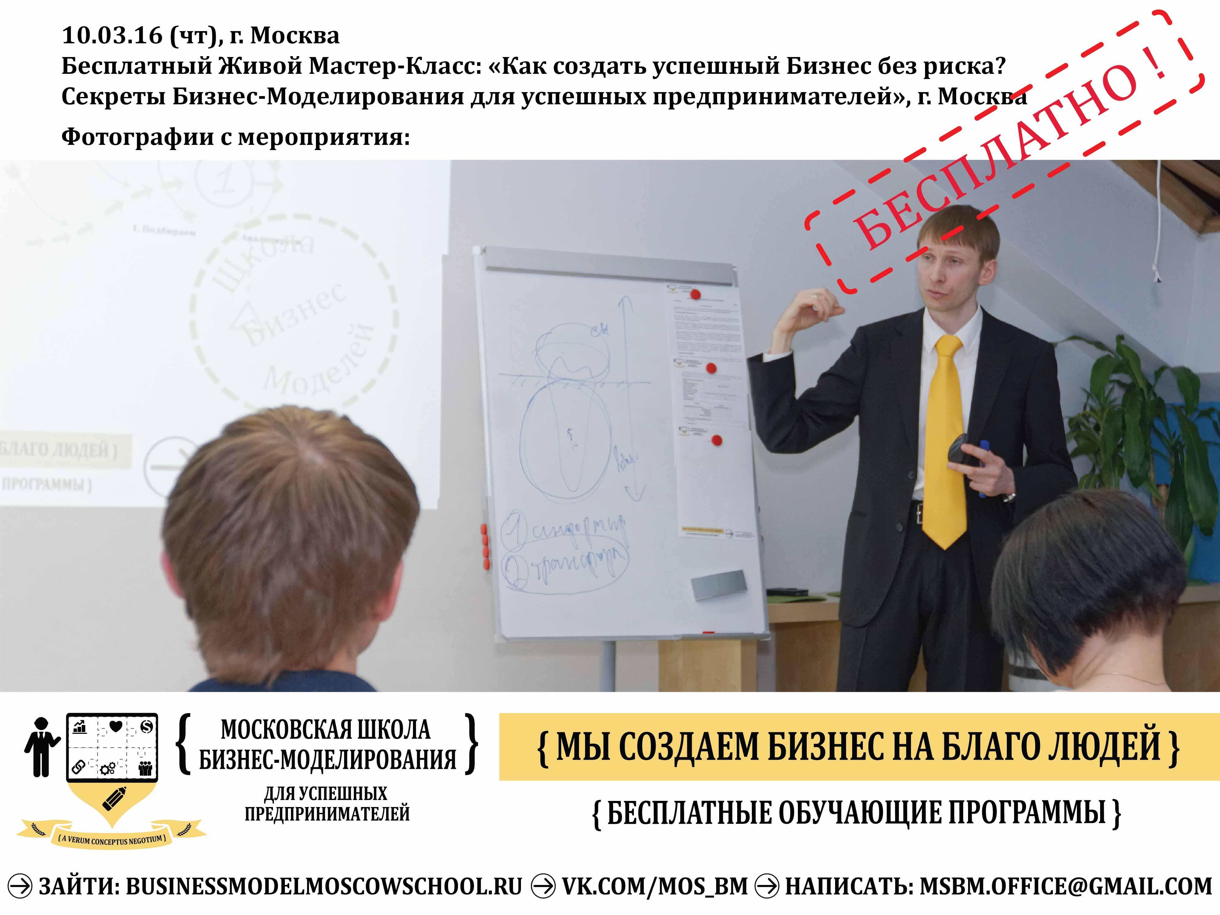 business_model_moscow_school_mclass_photo_10.03.16-2