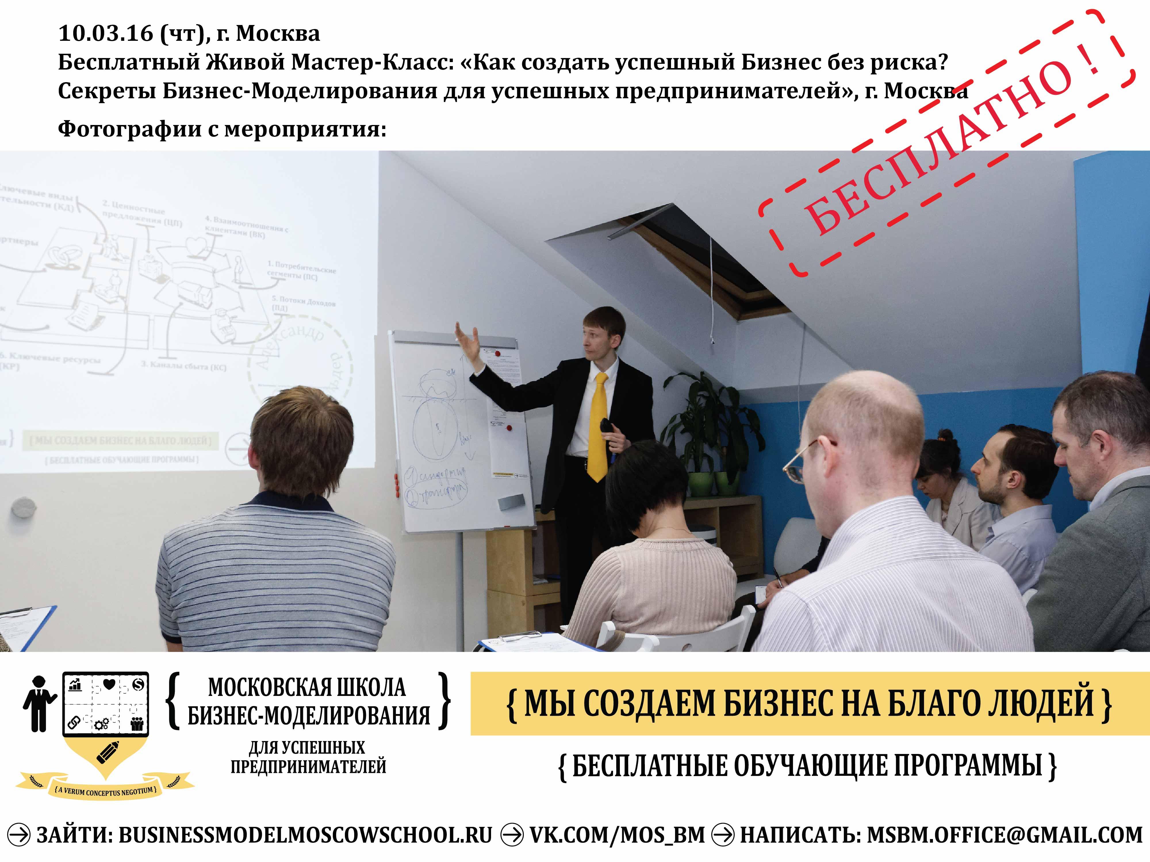 business_model_moscow_school_mclass_photo_10.03.16-3