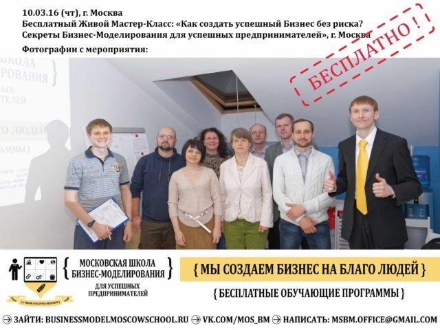 business_model_moscow_school_mclass_photo_10.03.16-4