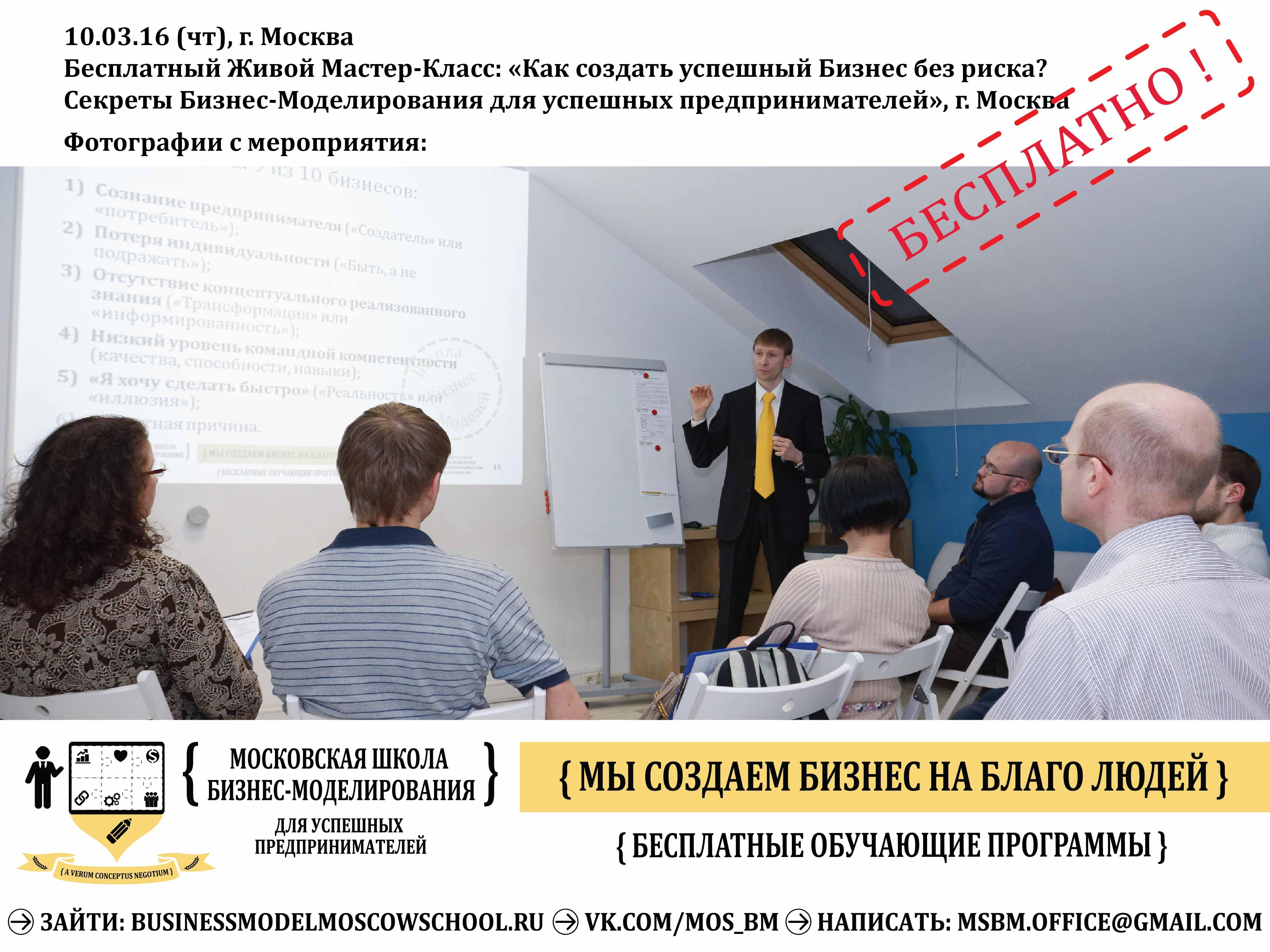 business_model_moscow_school_mclass_photo_10.03.16