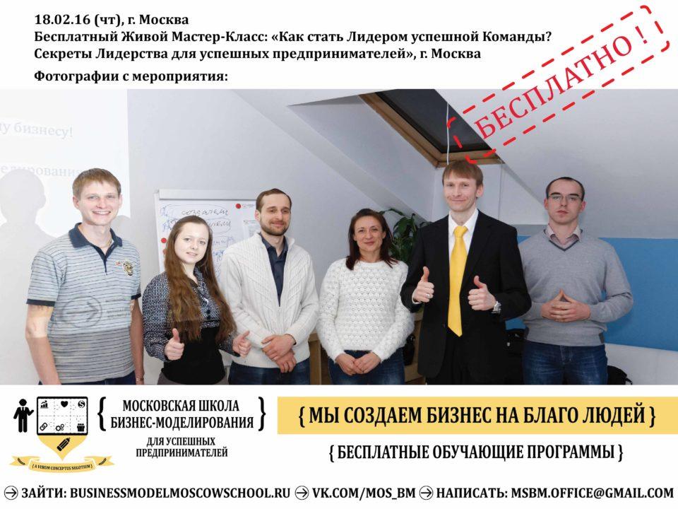 business_model_moscow_school_mclass_photo_18.02.16-2