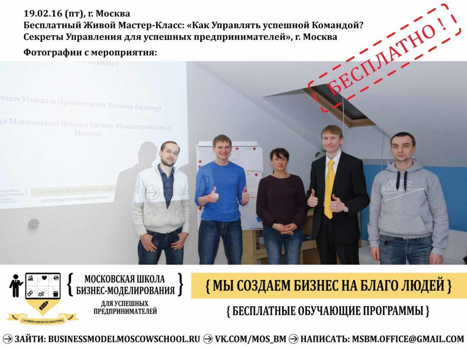 business_model_moscow_school_mclass_photo_19.02.16-1