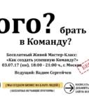 business_model_moscow_school_video_preview_- КОГО БРАТЬ В КОМАНДУ