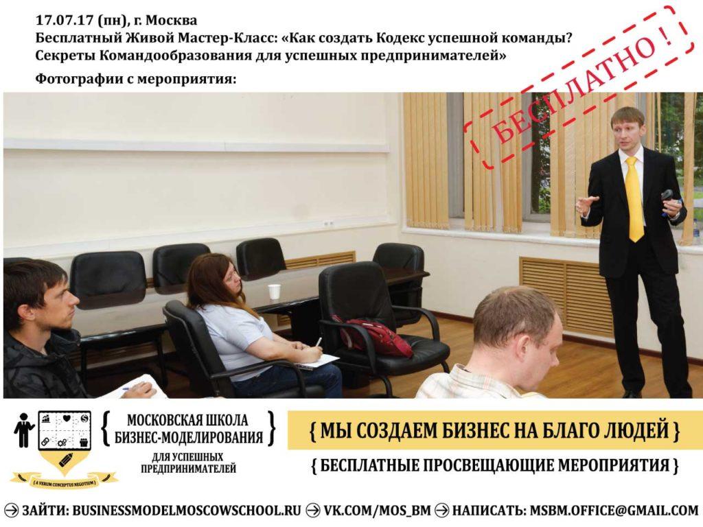 business_model_moscow_school_mclass_photo_МК-КОДЕКС_17.07.17-(ПН)_1