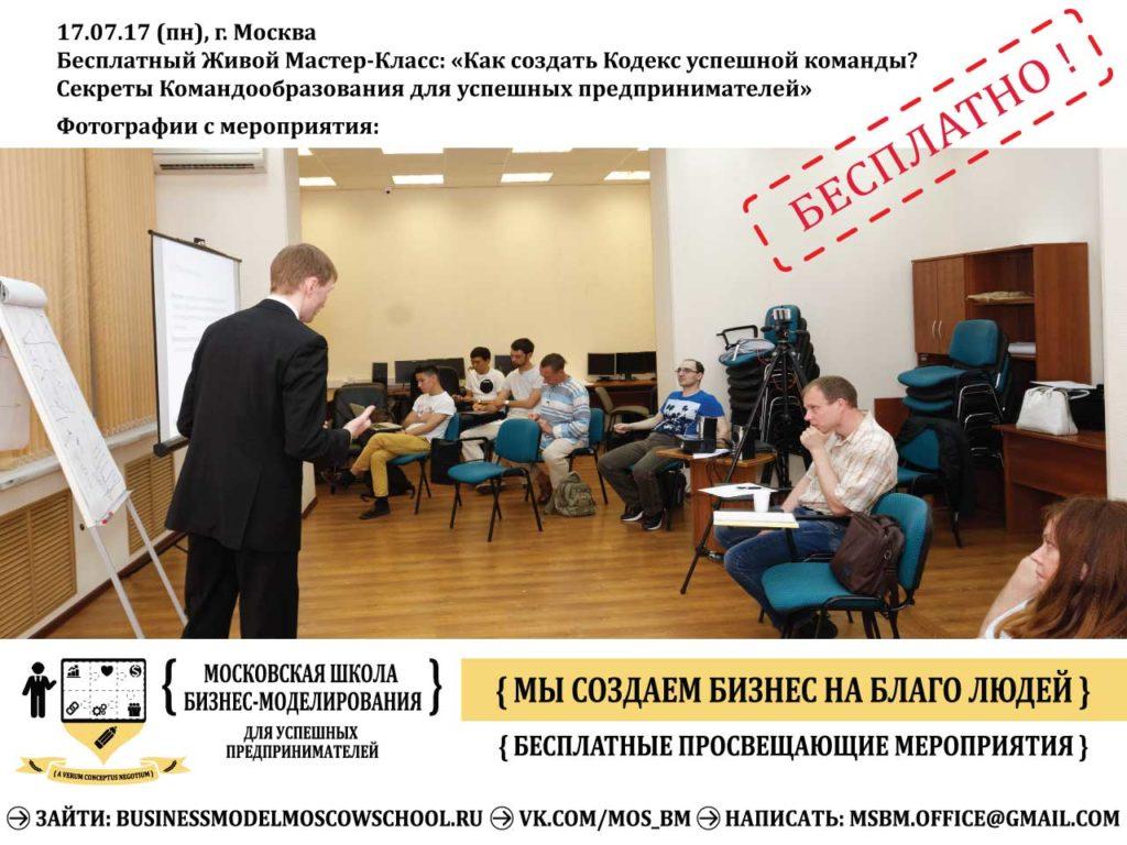 business_model_moscow_school_mclass_photo_МК-КОДЕКС_17.07.17-(ПН)_3