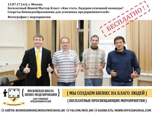 business_model_moscow_school_mclass_photo_МК-ЛИДЕР_13.07.17-(ЧТ)_5