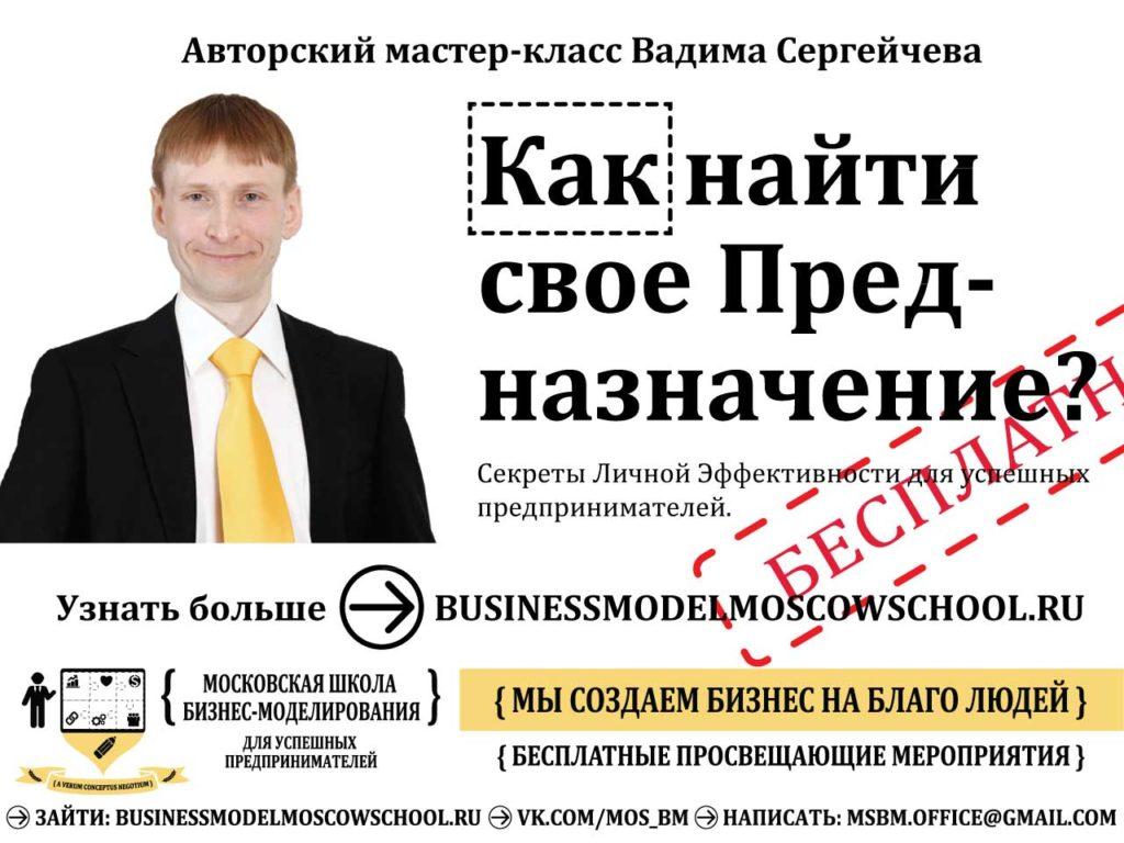 business_model_moscow_school_mclass_NEW_flyer_1.0.2_SEARCH-DESTINY