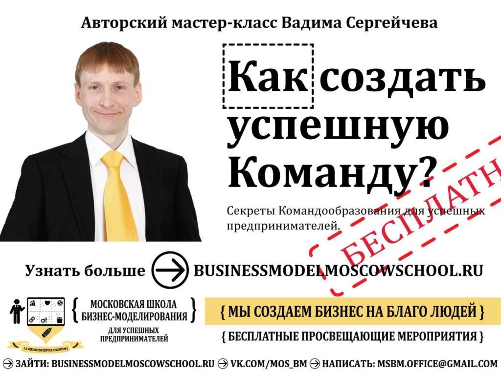 business_model_moscow_school_mclass_NEW_flyer_1.1_TEAM