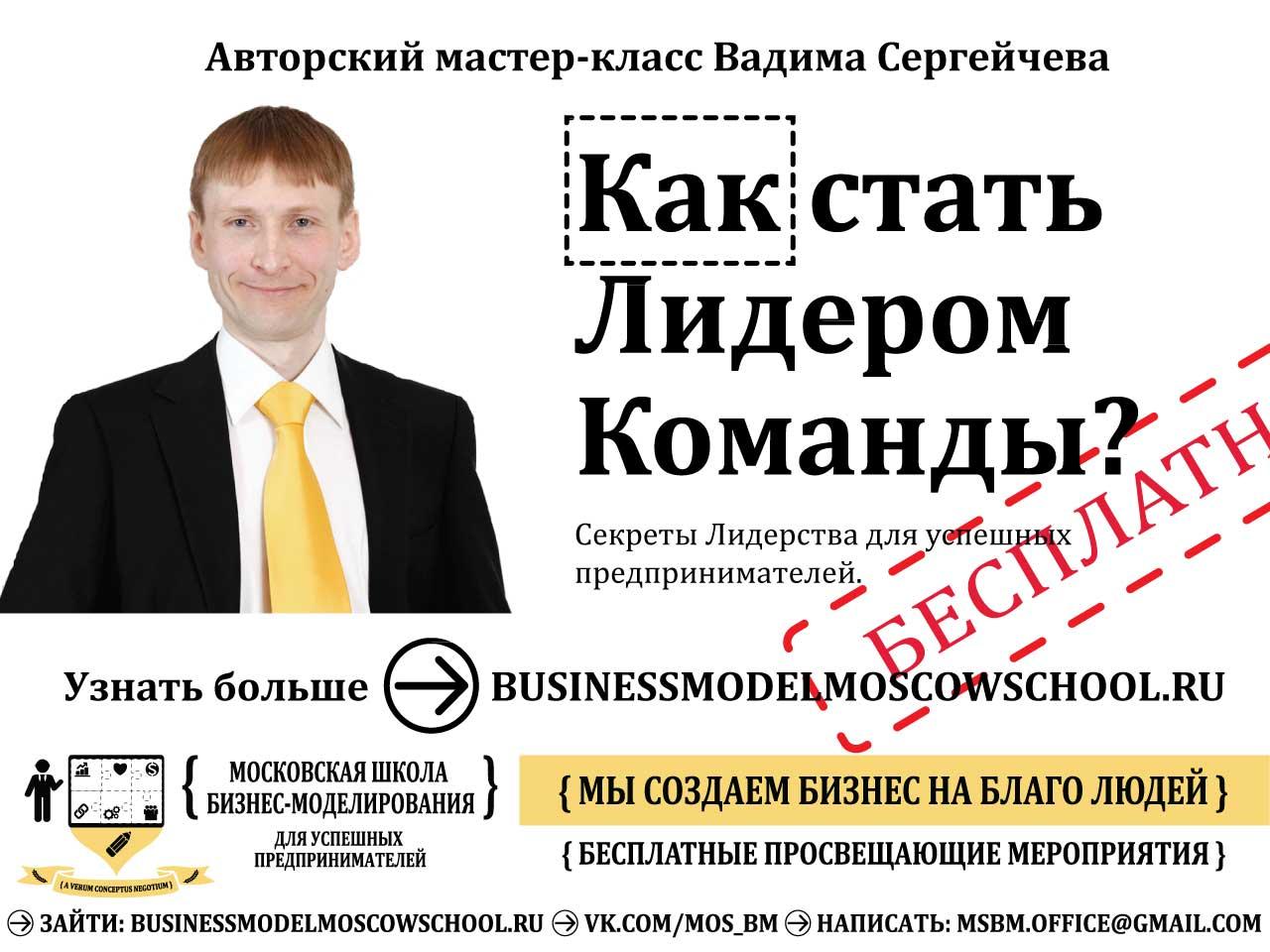 business_model_moscow_school_mclass_NEW_flyer_1.2_LEADER