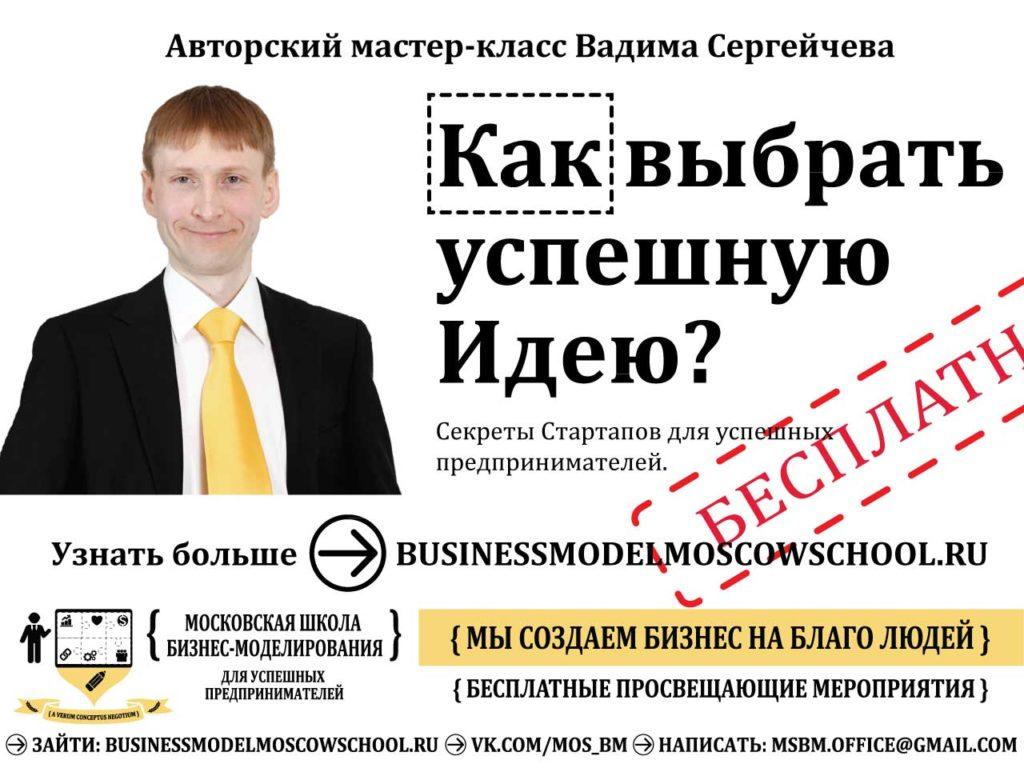 business_model_moscow_school_mclass_NEW_flyer_2.1_CHOOSE-IDEA