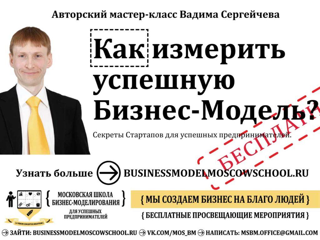 business_model_moscow_school_mclass_NEW_flyer_2.4_MESURE-BUSINESS-MODEL