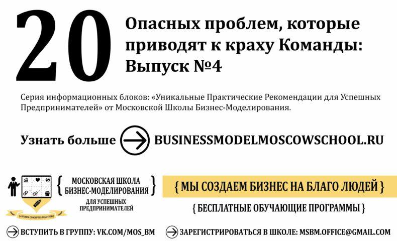 BLOG_post#4_business_model_moscow_school_pr