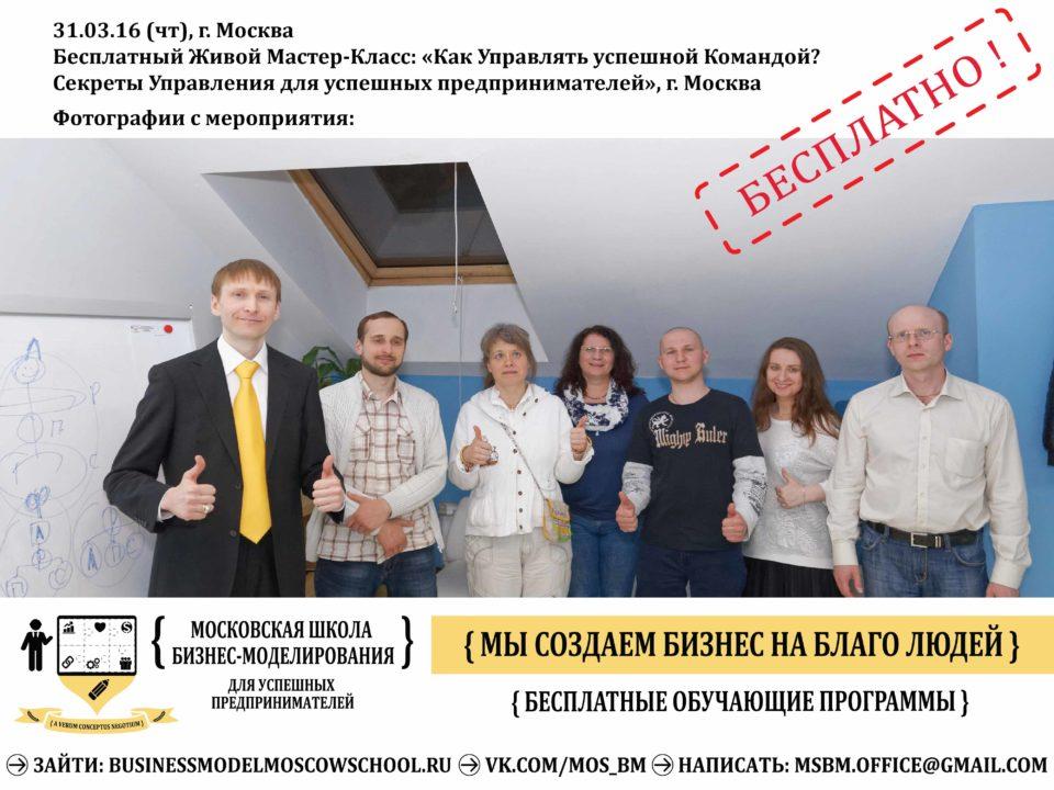 business_model_moscow_school_mclass_photo-31.03.16