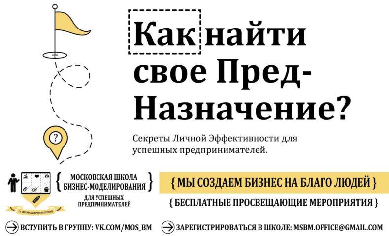business_model_moscow_school_MC_DESTINY-OF-ENTREPRENEUR