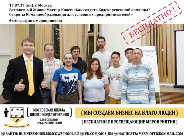business_model_moscow_school_mclass_photo_МК-КОДЕКС_17.07.17-(ПН)_4