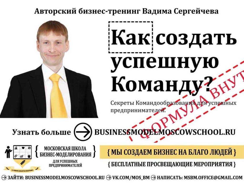 business_model_moscow_school_training_TEAM_flyer-1060