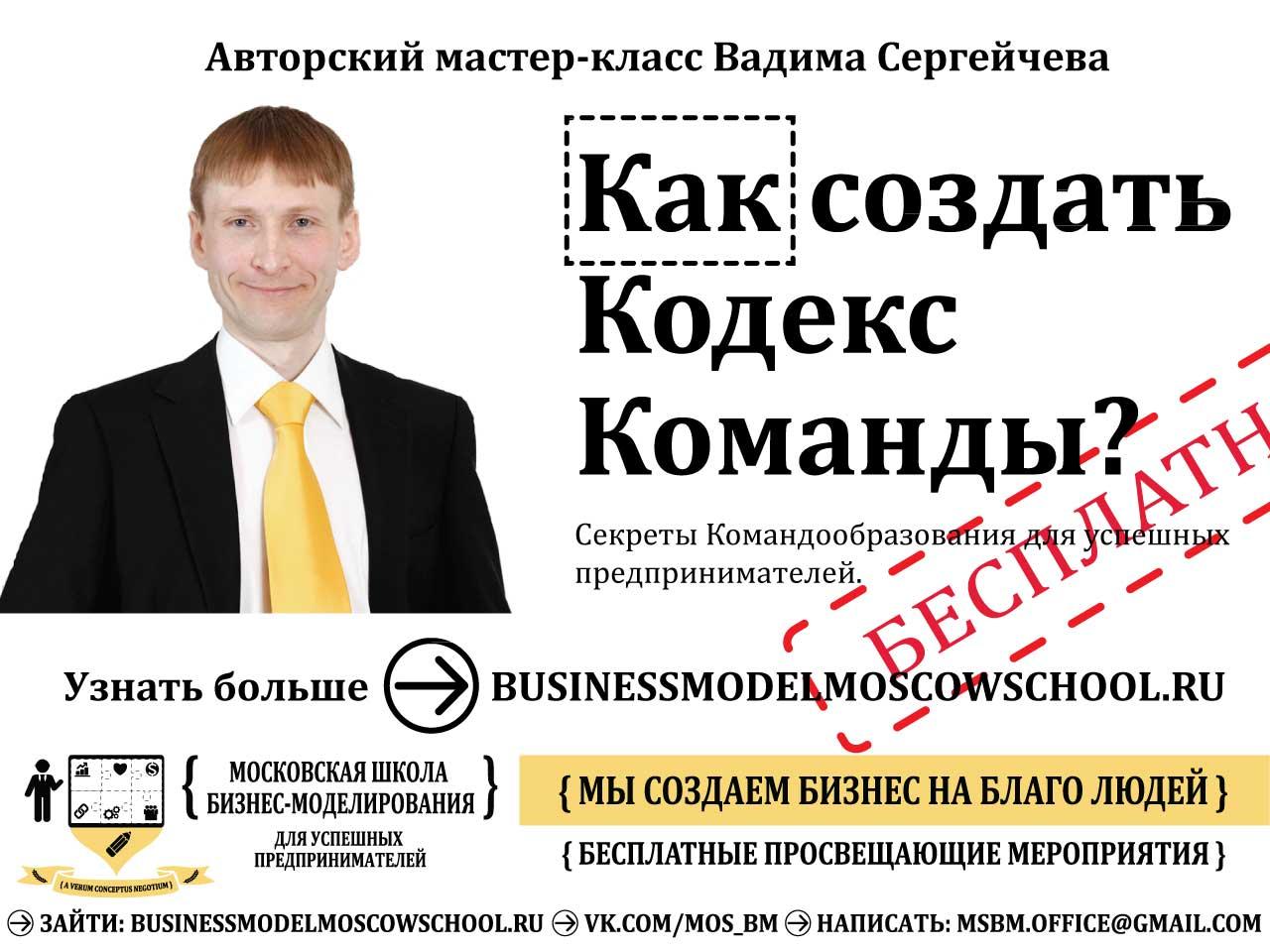 business_model_moscow_school_mclass_NEW_flyer_1.3_CODECS